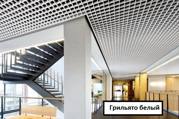 решетчатые потолки алматы белый 100*100